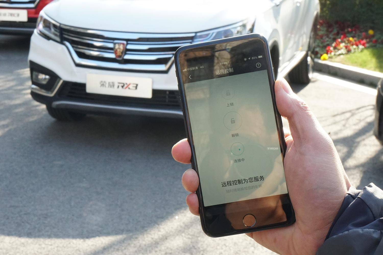 荣威互联网汽车智能