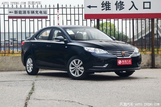 荣威360现车在售  最高优惠0.3万元