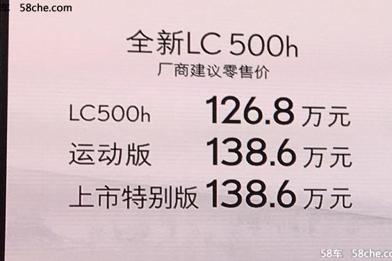 雷克萨斯LC上市 售价126.80-138.60万元