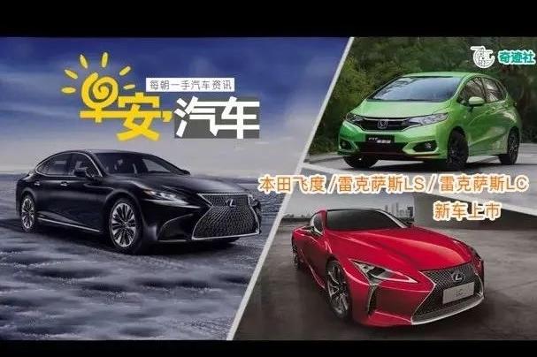 早安汽车 | 01月08日-本周新车速览