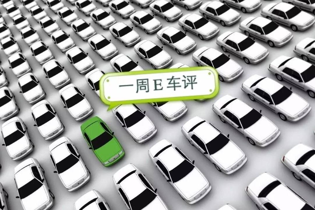 一周E车评   丰田转型出行公司,大众将推10款新能源汽车