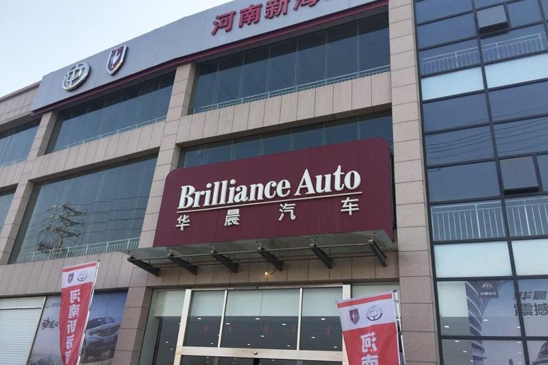 华晨中华V6郑州上市