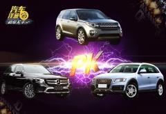 40万买SUV,路虎、奥迪和奔驰到底该选谁?