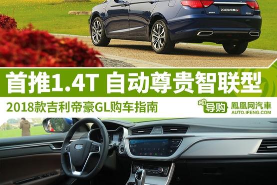 新款帝豪GL 购车指南