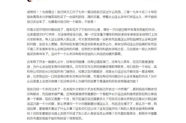 宾利欧陆开了不到2000公里车身剧烈抖动 演员蒋劲夫微博维权