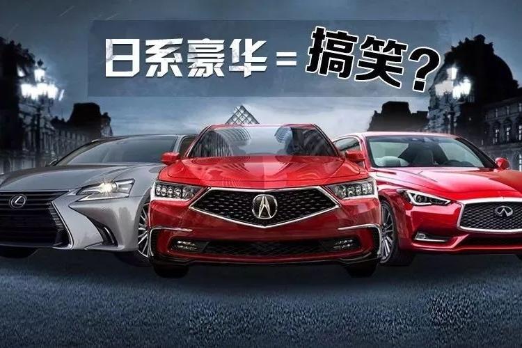 日本人真的造不好高级车吗?