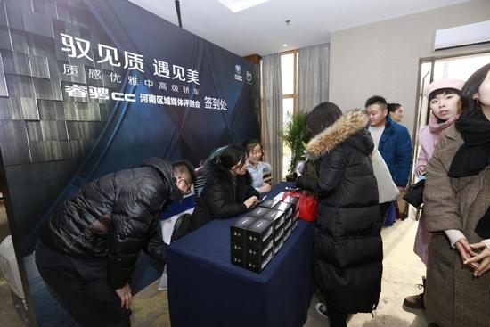 河南媒体评测睿骋CC