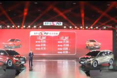 比竞品大!大尺度轿跑SUV,君马首款车S70上市售8.19-11.59万元