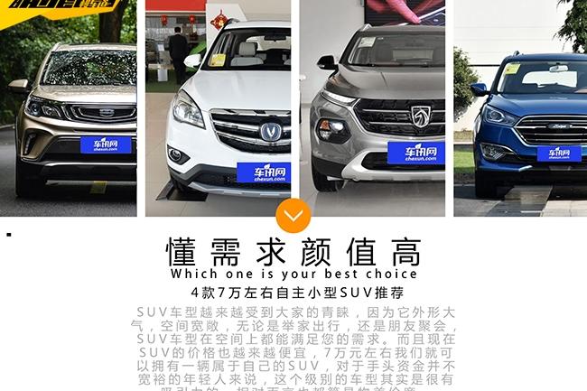 4款7万左右自主SUV推荐 经济实用还要高颜值