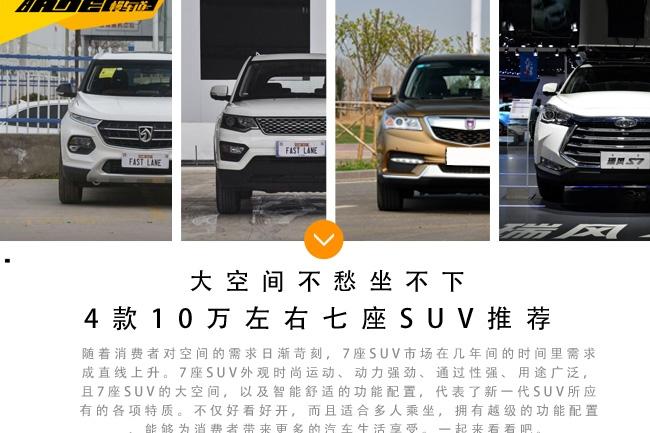 看性价比的年代 四款十万左右大空间自主SUV推荐