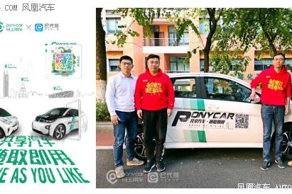 PonyCar与e代驾合作