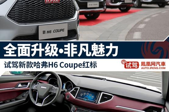 试驾新款哈弗H6 Coup