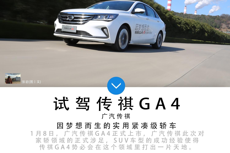 品质生活创想者 试驾广汽传祺GA4