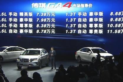 传祺GA4上市,售价7.38万元起,有对标帝豪GL、荣威i6的实力吗?