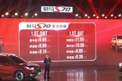 闪耀新生 大尺度轿跑SUV君马S70新车上市 售价8.19万-11.59万