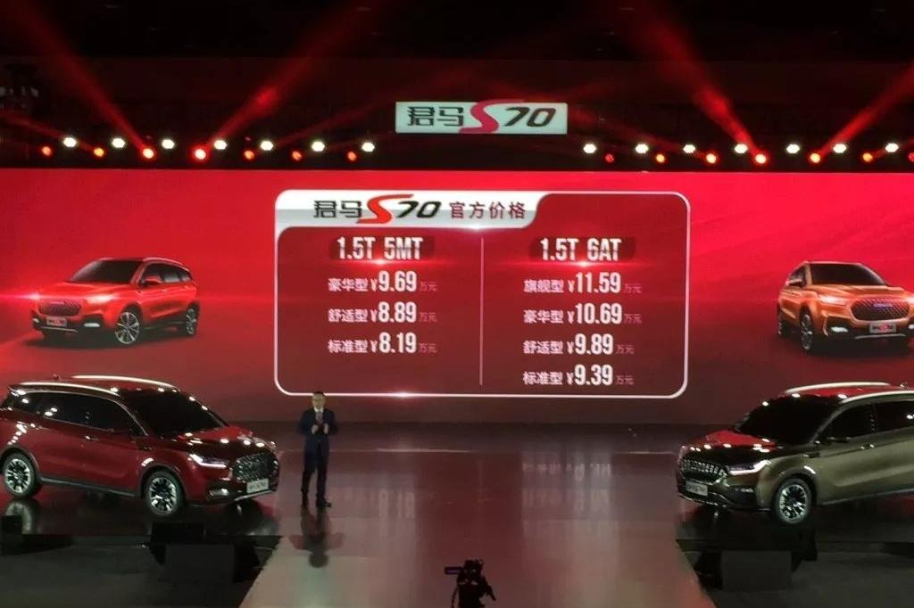 大五座,长轴距,君马S70起售8.19万元