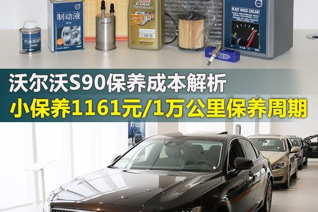 价格实惠/周期长 沃尔沃S90保养成本解析