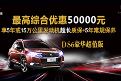 DS6现在优惠5万