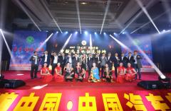 2017中国汽车电视总评榜颁奖盛典 见证王者诞生
