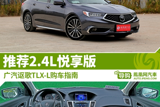 讴歌TLX-L购车指南