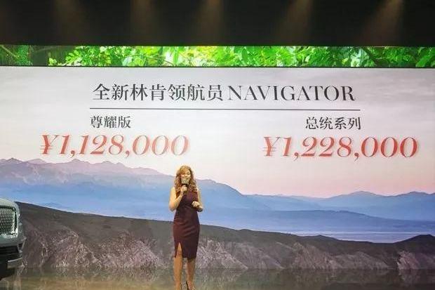 全新一代领航员112.8万元起,能否成为全尺寸豪华SUV新标杆?