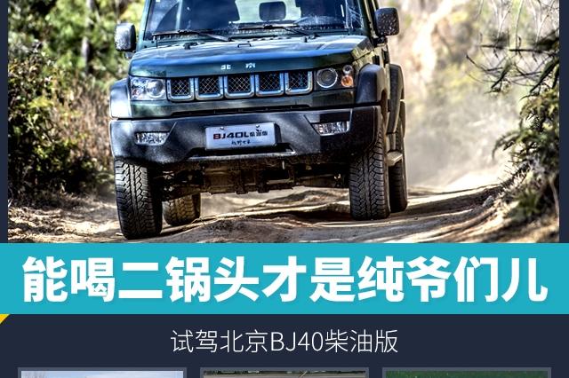 能喝二锅头才是纯爷们儿,试驾北京BJ40柴油版