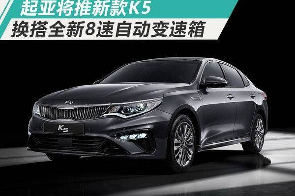 起亚将推新款K5换搭8AT变速箱,超高颜值能挽回颓势吗?