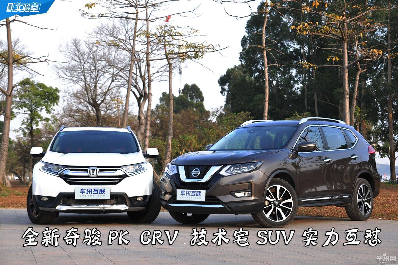 全新奇骏PK CRV 两款技术宅SUV实力互怼