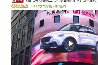 「车讯」众泰广告登上美国纽约时代广场,网友炸锅了
