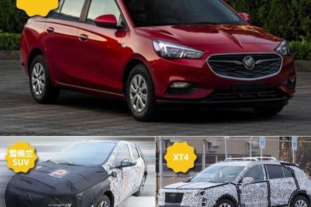 换装最新家族前脸/上半年上市,别克全新凯越能否夺回家轿市场?