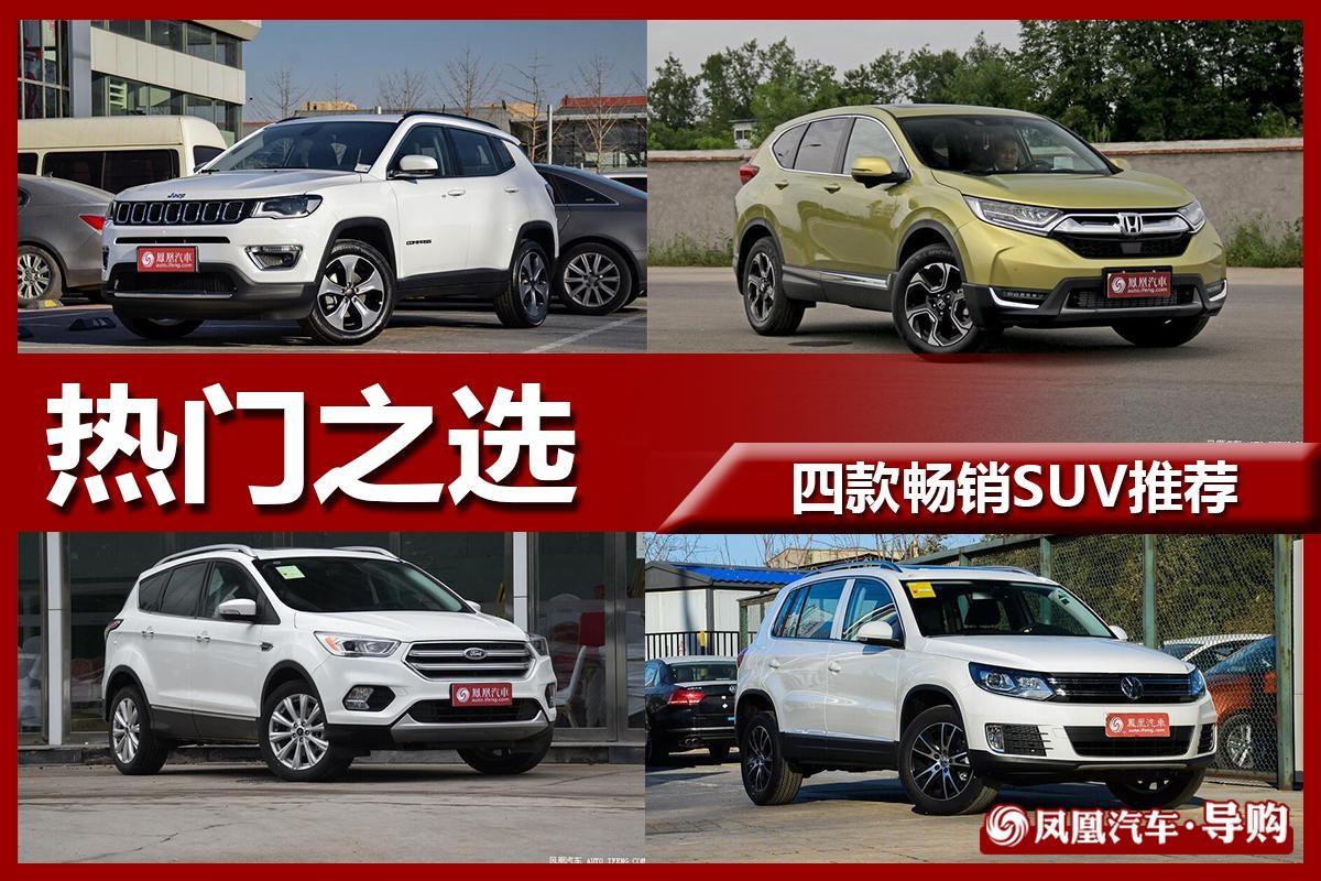 四款20万级别畅销SUV
