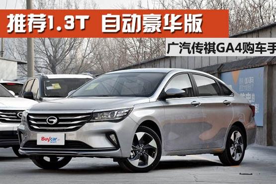 购车手册  传祺GA4怎么选 推荐1.3T自动豪华型