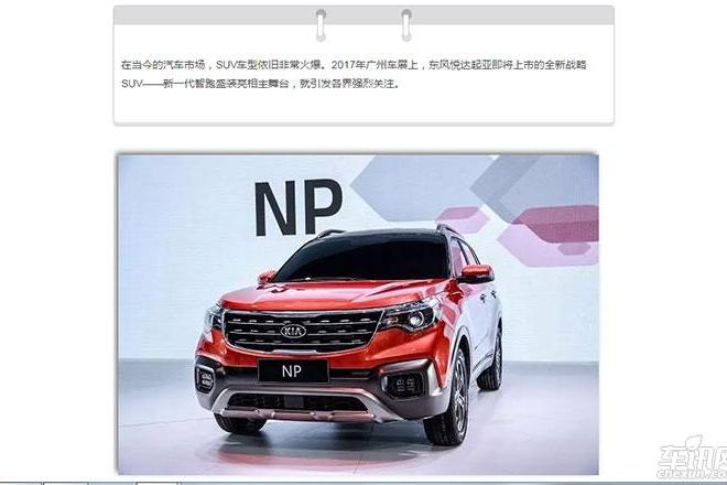 东风悦达起亚NP定名智跑 2018年年内上市