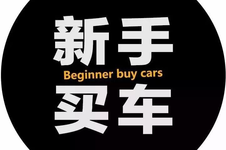 什么样的人适合买日系车?