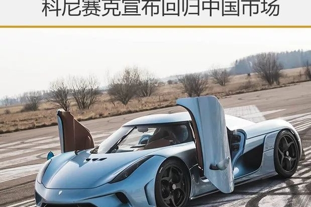 北欧的速度幽灵 科尼赛克宣布回归中国市场