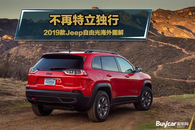 不再特立独行 2019款Jeep自由光海外图解