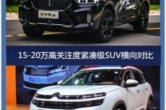 15-20万受关注度高的紧凑级SUV横向对比
