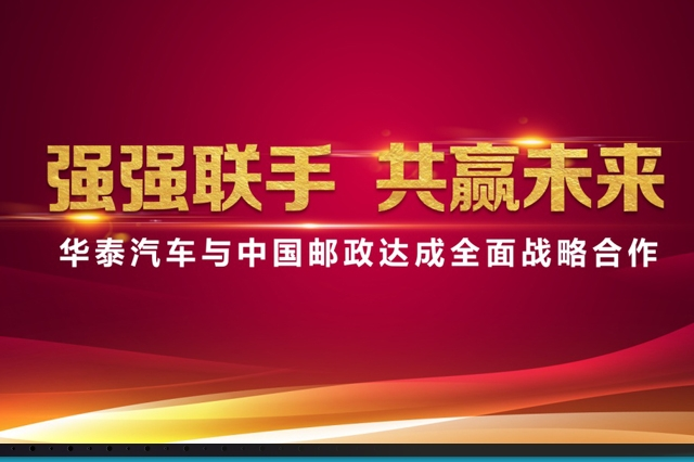 """与中国邮政牵手,华泰汽车开创""""汽车下乡""""新渠道"""