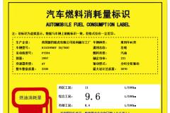 路虎发现2.0T车型动力信息 输出301马力