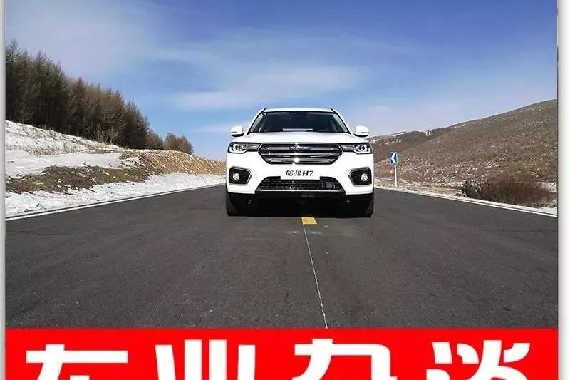预计三月上市,2018款哈弗H7带来了哪些惊喜?|车业杂谈