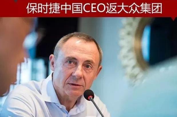 保时捷中国CEO返大众集团 在华业务不受影响