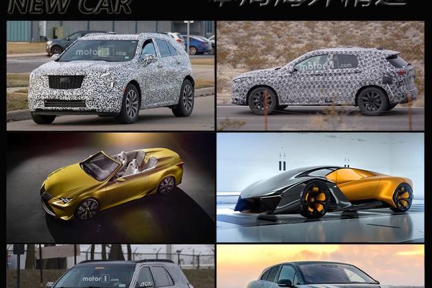 福特翼虎/凯迪拉克XT4领衔 一周海外新车