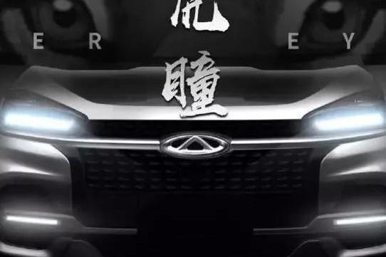 """瑞虎8""""生·动""""亮相,奇瑞工业设计中心入选""""国家队"""""""