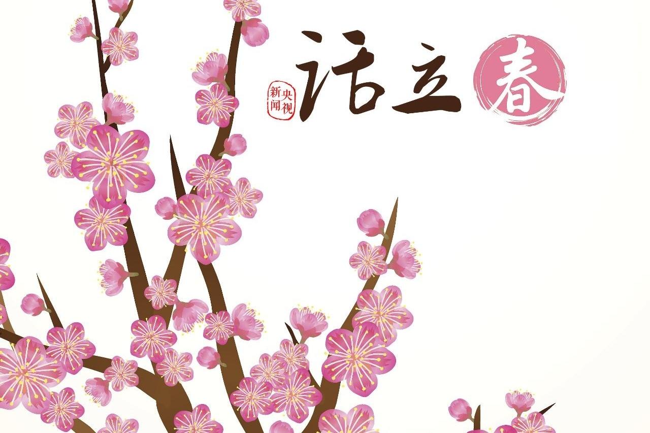 【汇·节气】立春喜得晴窗好,为爱梅花写一枝