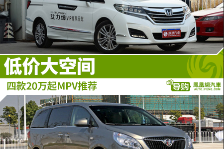 四款20万起MPV推荐