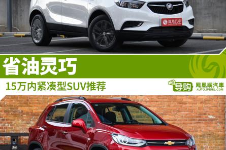 15万内紧凑型SUV推荐