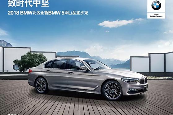 宝和全新BMW 5系Li