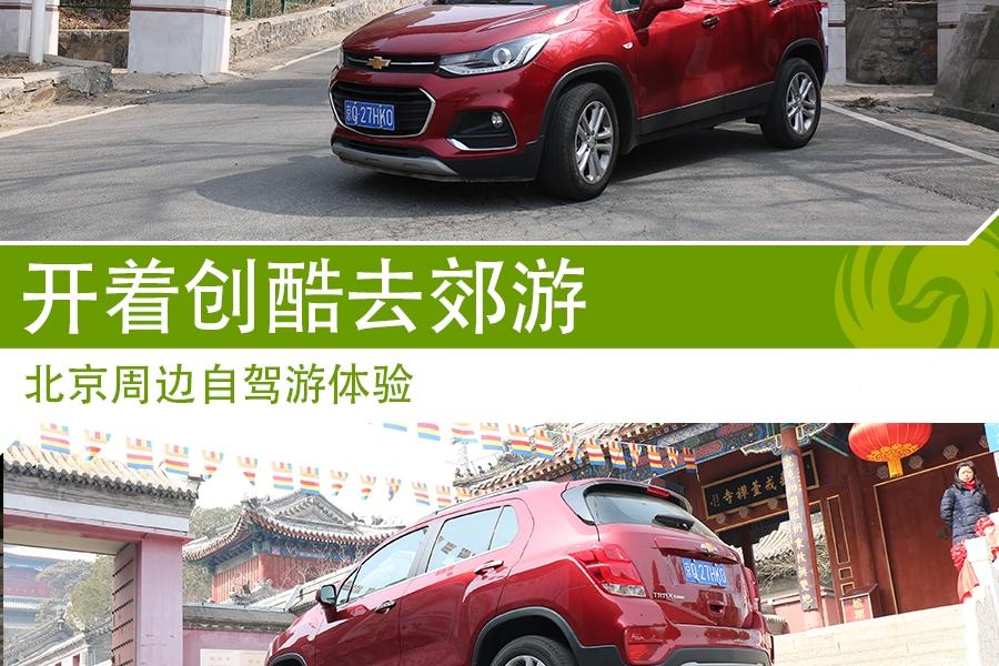 北京周边自驾游体验