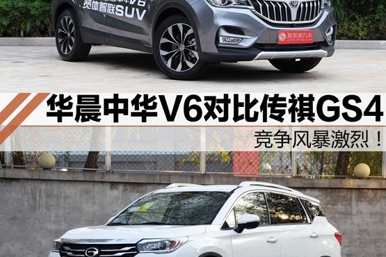中华V6对比传祺GS4