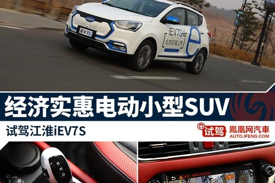 试驾 江淮iEV7S 经济
